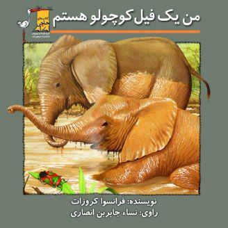 من یک فیل کوچولو هستم