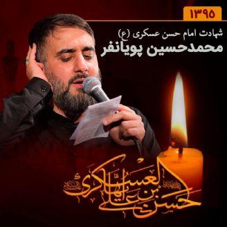 شهادت امام حسن عسکری (ع) 95 - محمدحسین پویانفر