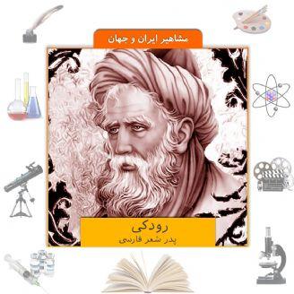 رودکی، پدر شعر فارسی