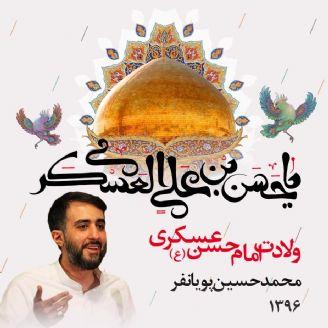 ولادت امام حسن عسکری (ع) 1396 - محمدحسین پویانفر