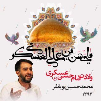 ولادت امام حسن عسکری (ع) 1393 - محمدحسین پویانفر