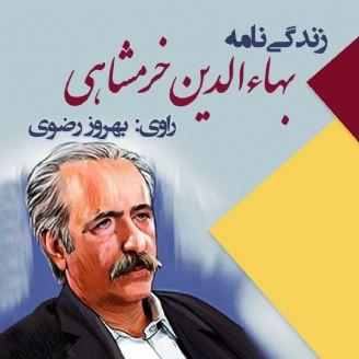 زندگینامه بهاءالدین خرمشاهی