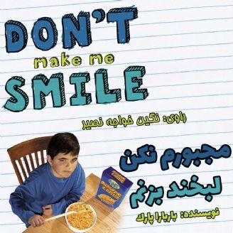 مجبورم نکن لبخند بزنم