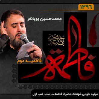 شهادت حضرت فاطمه (س) شب اول فاطمیه دوم 96 - محمدحسین پویانفر
