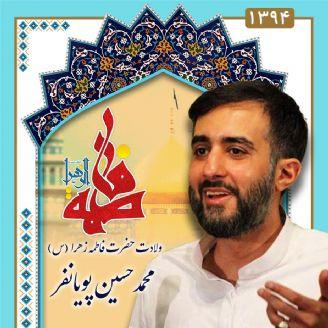 ولادت حضرت فاطمه (س) 94 - محمدحسین پویانفر