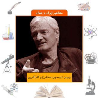 جیمز دایسون، مخترع