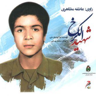 شهید الکرخ