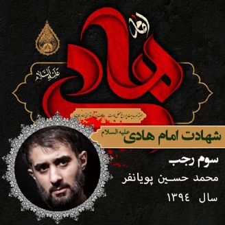 شهادت امام علی النقی هادی (ع) 94 - محمدحسین پویانفر