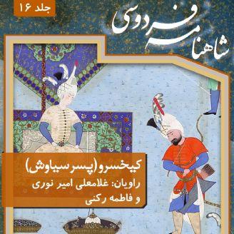 جلد شانزدهم کیخسرو (پسر سیاوش)