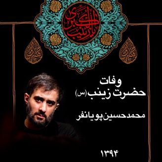 وفات حضرت زینب (س) 94 - محمدحسین پویانفر