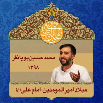 ولادت امام علی (ع) 98 - محمدحسین پویانفر