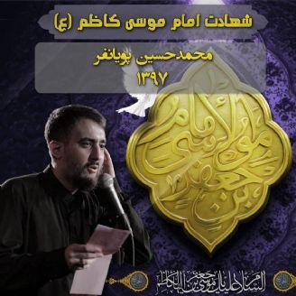 شهادت امام موسی کاظم (ع) 97 - محمدحسین پویانفر