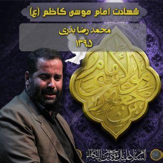 شهادت امام موسی کاظم (ع)،محمدرضا بذری