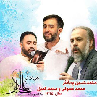 ولادت حضرت علی اکبر (ع) 95 - محمدحسین پویانفر، محمد فصولی و محمد کمیل