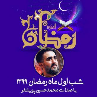 شب اول ماه رمضان 99 - محمدحسین پویانفر
