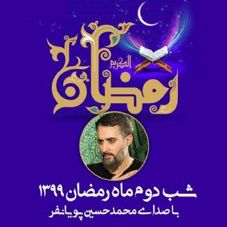 شب دوم ماه رمضان 99 - محمدحسین پویانفر