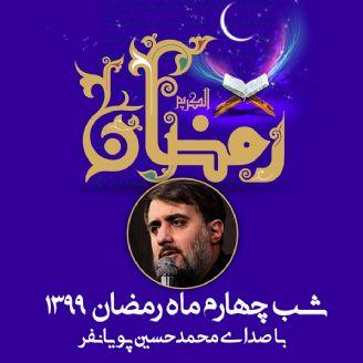 شب چهارم ماه رمضان 99 - محمدحسین پویانفر