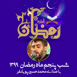 شب پنجم ماه رمضان 99 - محمدحسین پویانفر