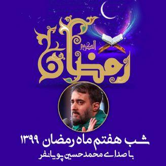 شب هفتم ماه رمضان 99 - محمدحسین پویانفر
