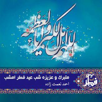 متبرک و عزیزه شب عید فطر امشب