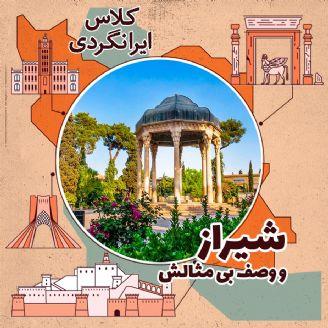 شیراز و وصف بی مثالش