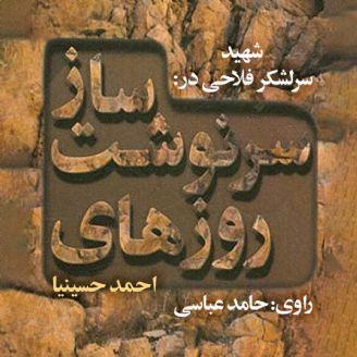 شهید سرلشکر فلاحی در روزهای سرنوشت ساز