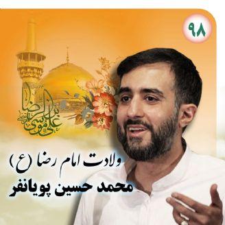 ولادت امام رضا (ع) 98 - محمدحسین پویانفر