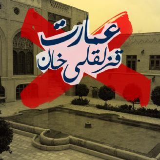 عمارت قزلقلی خان