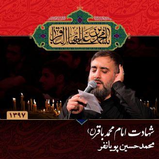 شهادت امام محمد باقر (ع) 97 - محمدحسین پویانفر