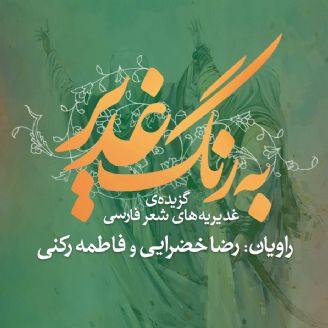 به رنگ غدیر (گزیدهی غدیریههای شعر فارسی)