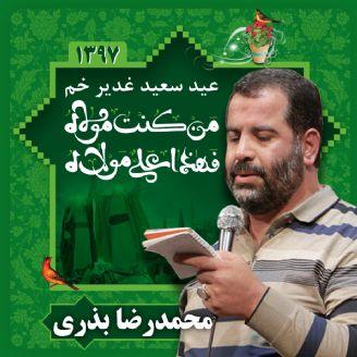 عید سعید غدیر خم، محمدرضا بذری
