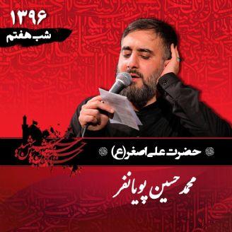 شب هفتم محرم 96 - محمدحسین پویانفر