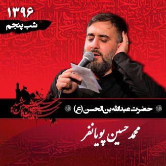 شب پنجم محرم 96 - محمدحسین پویانفر