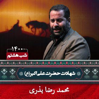 شب هشتم محرم 1400، محمدرضا بذری
