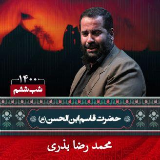 شب ششم محرم 1400، محمدرضا بذری