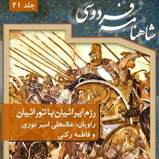 جلد بیست و یکم، رزم ایرانیان با تورانیان