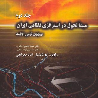 استراتژی نظامی ایران - عملیات ثامن الائمه (جلد دوم)
