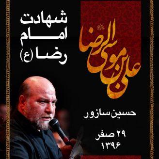 29 صفر، ایام شهادت امام رضا (ع) - حسین سازور، 96