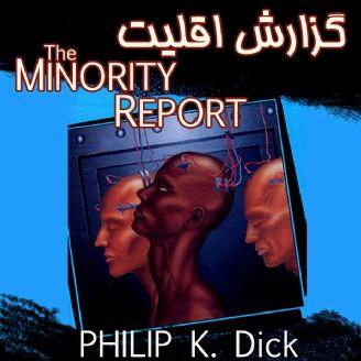 گزارش اقلیت