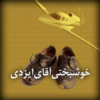 خوشبختی آقای ایزدی