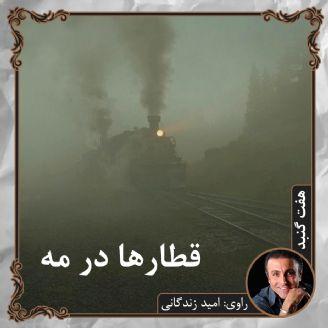 قطارها در مه