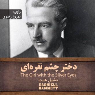 دختر چشم نقرهای