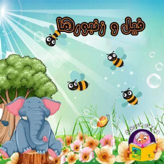 فیل و زنبورها