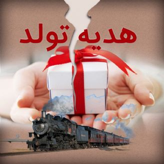 هدیه ی تولد