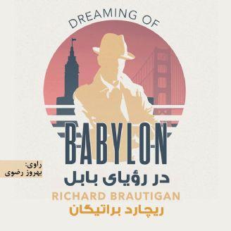 در رؤیای بابل
