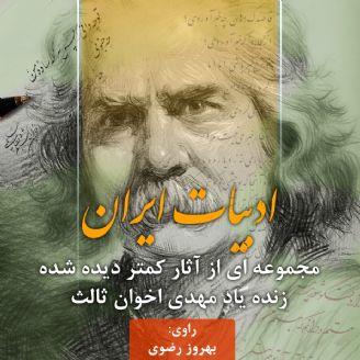 ادبیات ایران