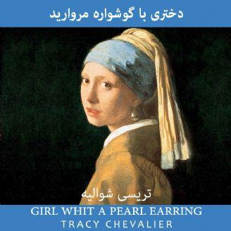 دختری با گوشواره مروارید