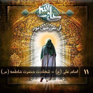امام علی (ع) - شهادت حضرت فاطمه (س)11