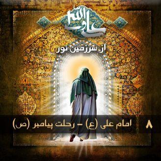 امام علی (ع) - رحلت پیامبر (ص)