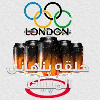 حلقه پنهان المپیک